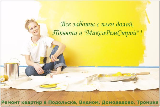 remont_kvartir_podolsk